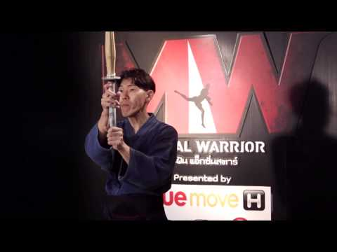 Martial Minutes ตอน วิธีการใช้ดาบแบบเคนโด้ - Martial Warrior ชิงฝัน แอ็กชั่นสตาร์