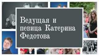Ведущая на свадьбу во Владимире Катерина Федотова
