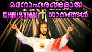 മനോഹരങ്ങളായ ക്രിസ്തീയ ഗാനങ്ങൾ # Beautiful christian devotional songs malayalam 2018 #