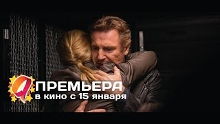 Заложница 3 (2015) HD трейлер   премьера 15 января