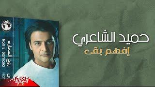 Hamid El Shaeri - Efham Baa | حميد الشاعرى - افهم بقي