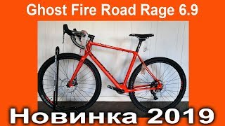 Ghost Fire Road Rage 6.9 2019 - review from Velomoda