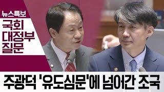 [현장영상]주광덕 '유도심문'에 넘어간 조국