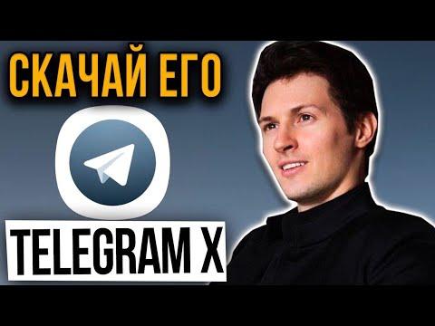 Telegram X - секретная разработка Дурова