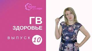 Покраска и мелирование волос при грудном вскармливании
