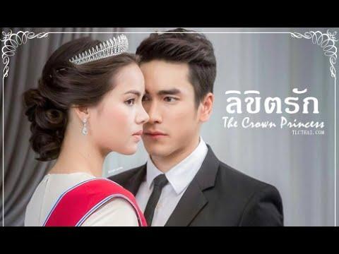 เรื่องย่อละคร ลิขิตรัก The Crown Princess ละครช่อง 3
