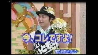 笑っていいとも! #タモリ #香取慎吾 #勝俣州和 #ガレッジセール #...