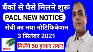 Pacl Refund money new notice 3 September  2021 | pacl limited | Pacl Latest news | Pacl refund money