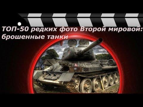 ТОП-50 редких фото Второй мировой: брошенные танки.