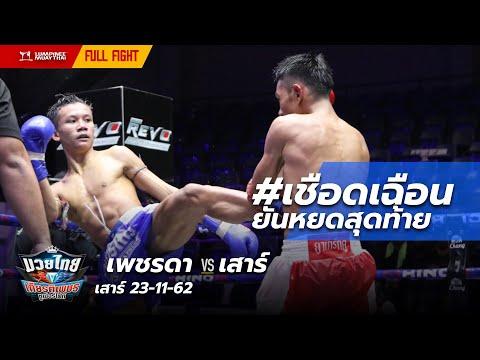 #เชือดเฉือนยันหยดสุดท้าย! เพชรดารา vs เสาร์ เพชรเกษม | มวยไทยเกียรติเพชร | 23/11/62 [Full Fight]