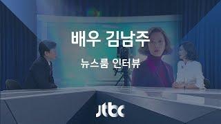[인터뷰 풀영상]