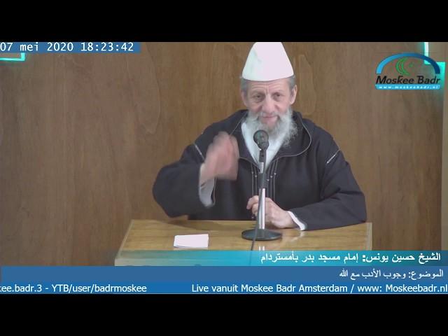 الشيح حسين يونس: وجوب الأدب مع الله