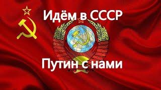 Россия возвращается к СССР ??? Расскажут ли клоны Путин ВСЕМ ПРАВДУ??