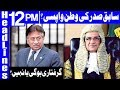 Musharraf Decided To Appear in Court in Treason Case| Headlines 12 PM | 15 October 2018 | Dunya News