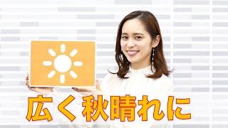お天気キャスター解説 あす9月29日(火)の天気
