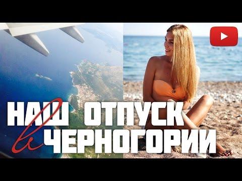 Курорт Бечичи - отдых в отеле Splendid Conference & Spa Resort в Черногории #VictoriaR