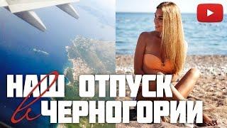 Курорт Бечичи - отдых в отеле Splendid Conference & Spa Resort в Черногории #VictoriaR(МОЙ НОВЫЙ КАНАЛ о путешествиях