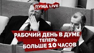 Рабочий день в Госдуме теперь больше 10 часов [прямая речь]