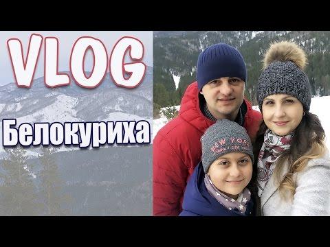 БЕЛОКУРИХА\\Алтайский край\\Семейный отдых