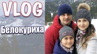 видео Алтай, Белокуриха