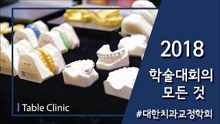 [대한치과교정학회] 2018년 51회 학술대회 영상