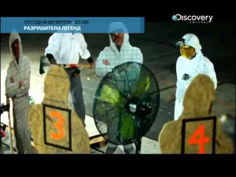 Разрушители легенд - Вбрасываем фекалии на вентилятор