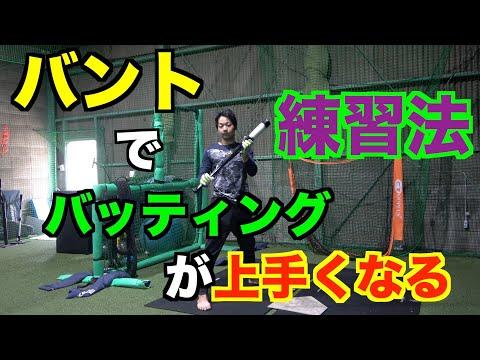 バント練習でバッティングが向上!? 2つの共通点と練習法をミノルマンが教えます!!