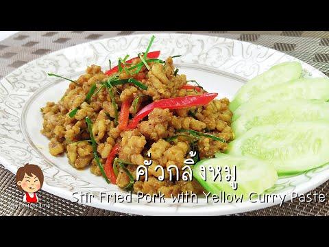 คั่วกลิ้งหมู - Stir Fried Pork with Yellow Curry Paste
