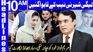 Maryam Nawaz to appear before NAB Today | Headlines 10 AM | 11 August 2020 | Dunya News | DN1