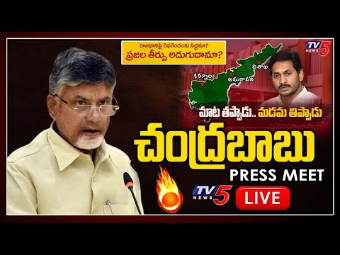 Chandrababu Press Meet
