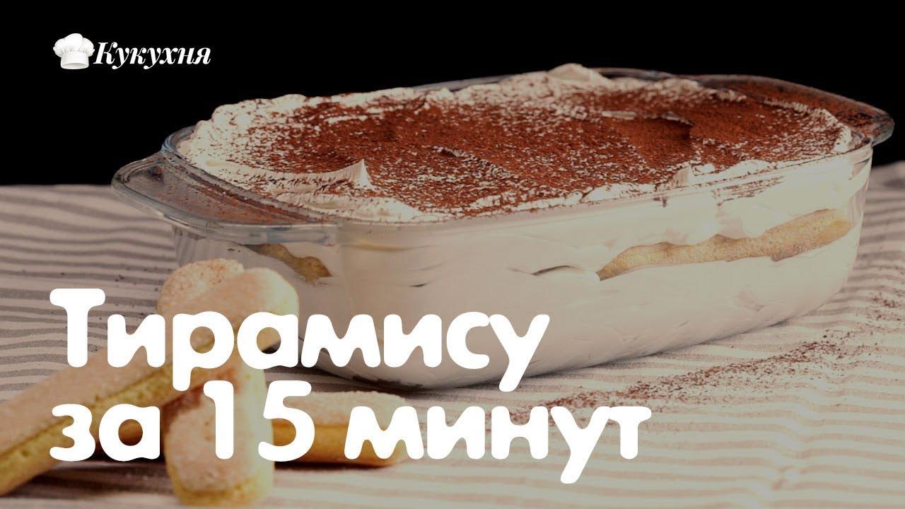 илья лазерсон мировой повар рецепт тирамису