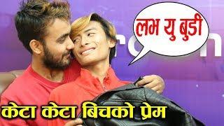 समलिंगी प्रेमजोडीको अन्तरवार्तामै रोमान्स। जिवनभर साथ रहने बाचा Aashik Lama&Niraj Sunuwar