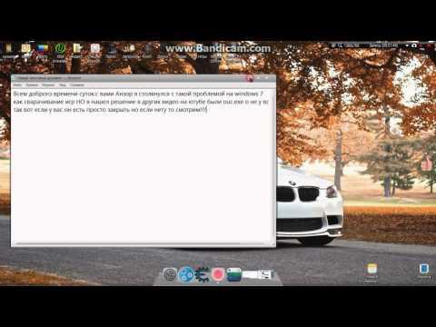 Проблемы с Windows 7 ? как сворачивание игр?? Решение ТУт!!!