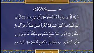 Recitation of the Holy Quran, Part 29