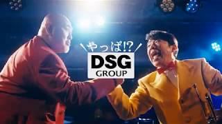 DSGグループ×武藤さん×ダンディ坂野さんのコラボ新CMのセッション編です!