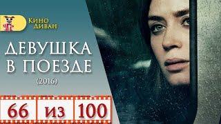 Девушка в поезде (2016) / Кино Диван - отзыв /