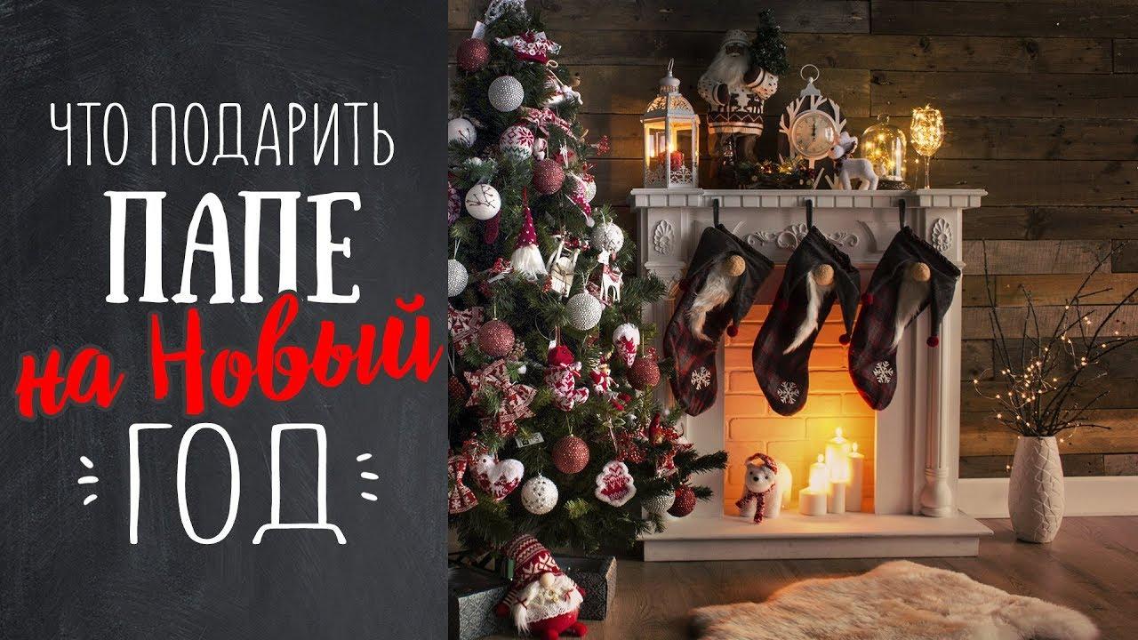 b5d46038db602 Подарки на Новый год 2019 – купить новогодние подарки, лучшие идеи  недорогих подарков