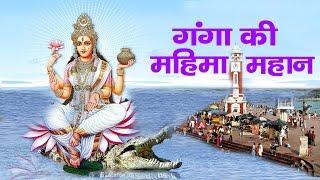 Popular Ganga Mata Bhajan    Ganga Ki Mahima Mahan    Satya Adhikari # Ambey Bhakti