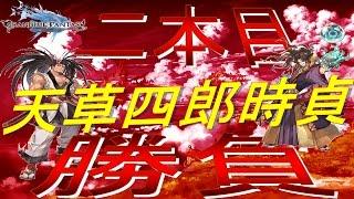 【グラブル】#378 天草四郎時貞(土)【マニアック】に挑戦! 実況:神...