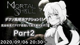 【Mortal Shell】ダクソ風硬派アクション!!死にゲー大好き犬が突き進む!PART2【LIVE317】