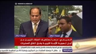 شاهد: السيسي يخرج عن النص في خطابه بالأمم المتحدة.. لماذا؟