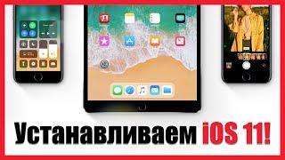 Как установить iOS 11 beta 1!
