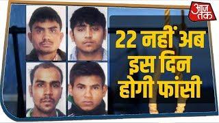 Nirbhaya के दोषियों को अब 22 जनवरी नहीं इस दिन होगी फांसी, सुनिए Asha Devi ने क्या कहा