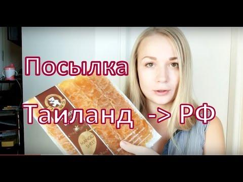 Посылка из Таиланда в Россию: сколько стоит, сколько идет, что отправили.