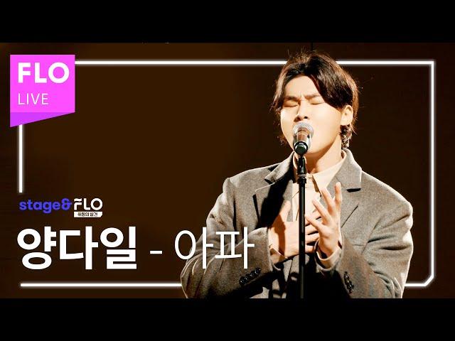 Live🎵 양다일(Yang Da Il) - 아파 [stage&FLO:취향의 발견]