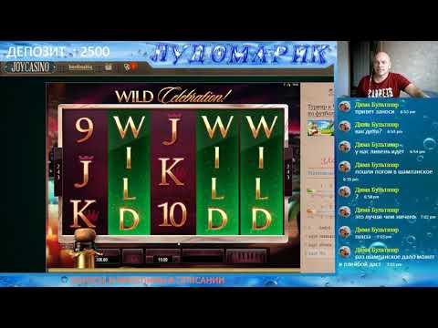 Как выиграть в интернет казино форум