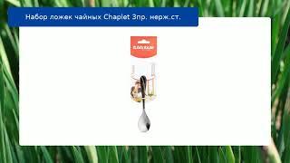 Набор ложек чайных Chaplet 3пр. нерж.ст. обзор