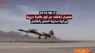 ماذا ولماذا؟ إيران تكشف عن أول طائرة حربية إيرانية الصنع بالكامل