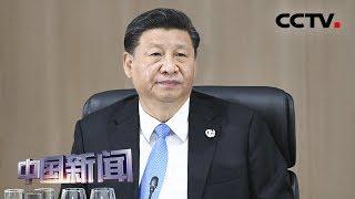 [中国新闻] G20中国代表团中外媒体吹风会:习主席讲话积极引导峰会基调 | CCTV中文国际