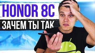 Honor 8C!!! И что теперь делать другим?